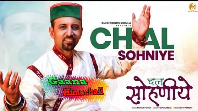 Chal Sohniye Song mp3 Download - Kishan Verma ~ Latest Himachali Song 2021