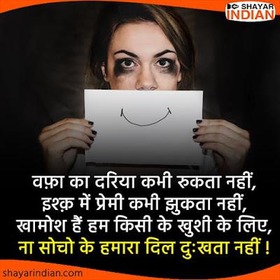 Ishq(Love) Sad Shayari in Hindi