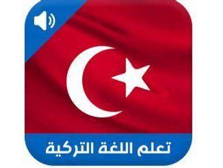 افضل المواقع لتعليم اللغة التركية مجانا