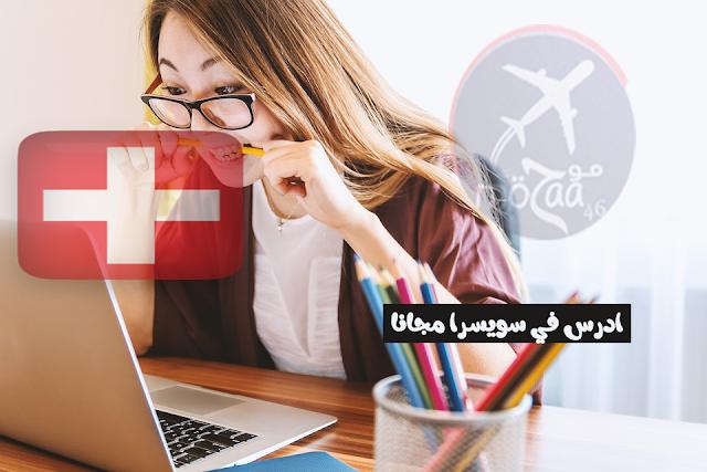 الحكومة السويسرية تمنح منح دراسية للطلاب العرب و من خارج الاتحاد الاوروبي