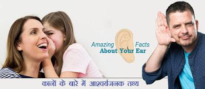 कानों के बारे आश्चर्यजनक तथ्य, Ear Facts in Hindi, कानों के रोचक तथ्य, kan ke rochak tathya, AMAZING EAR FACTS IN HINDI