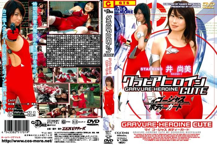 CGCD-01 Tremendous Heroine Cute: My Attractive Bodyguard