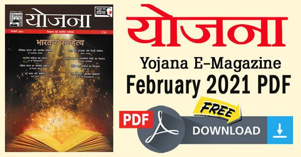 योजना पत्रिका इन हिंदी फरवरी 2021 PDF डाउनलोड | Yojana Magazine February 2021 in Hindi