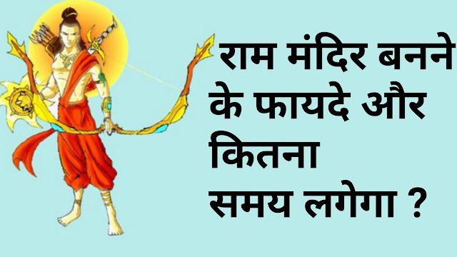 राम मंदिर कितने दिन में बन जायेगा और इसके क्या फायदे होंगे ?