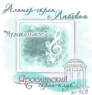https://yar-sk.blogspot.ru/2018/04/muzukalnoe.html