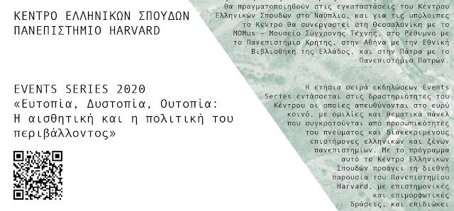 Σειρά Εκδηλώσεων το 2020 του Κέντρου Ελληνικών Σπουδών Ελλάδας του Πανεπιστημίου Harvard στο Ναύπλιο