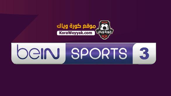 مشاهدة قناة بي ان سبورت 3 اتش دي بث مباشر بدون تقطيع beIN Sport 3