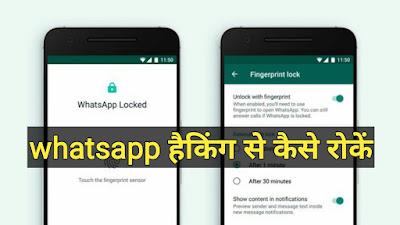 Whatsapp Mein Fingerprint Feature Kaise Enable Karein