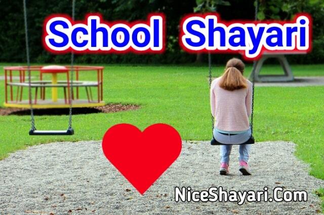 School Shayari   Shayari for School   Shayari on School