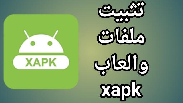 تحميل برنامج xapk installer للكمبيوتر تحميل برنامج XAPK Installer APK برنامج تثبيت ملفات XAPK XAPK games APKPure XAPK Installer 2018 ما هو إمتداد XAPK تحميل العاب بصيغة XAPK