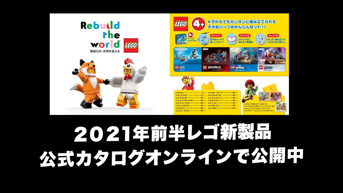 2021年前半レゴ新製品日本語版オンラインカタログ公開:あのセットはいつ発売?
