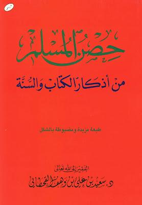 حصن المسلم من أذكار الكتاب والسنة - سعيد بن علي بن وهف القحطاني