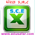 SCE Std 6,7,8 Version 6.17 (Shruti Font)
