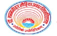Assistant Librarian at Dr. Rammanohar Lohia Avadh University, Ayodhya(U.P)- Last Date: 06.12.2019