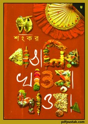 Bangalir Khawa Dawa by Shankar
