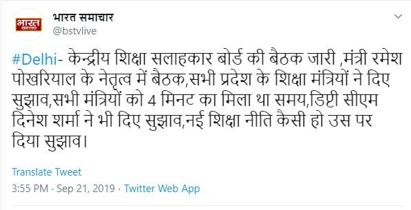 भारत समाचार ट्विटर