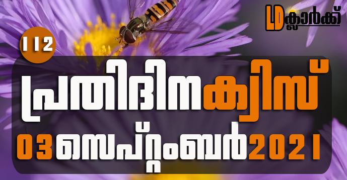 Kerala PSC   03 Sep 2021   Online LD Clerk Exam Preparation - Quiz-112