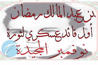 الشهيد بن عبد المالك رمضان