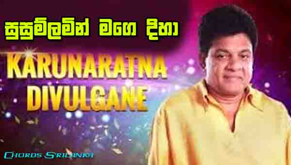 Susum Lamin Chords, Karunarathna Divulgane songs, Susum Lamin Mage Diha song chords, Karunarathna Divulgane Songs Chords, Sinhala Song Chords,
