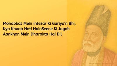 Urdu Shayari Mirza Ghalib