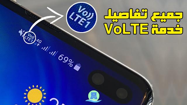 ما هي تقنية VoLTE