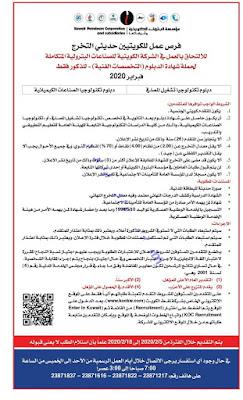 وظائف شاغرة بمؤسسة البترول الكويتية - Ourjobstoday.com