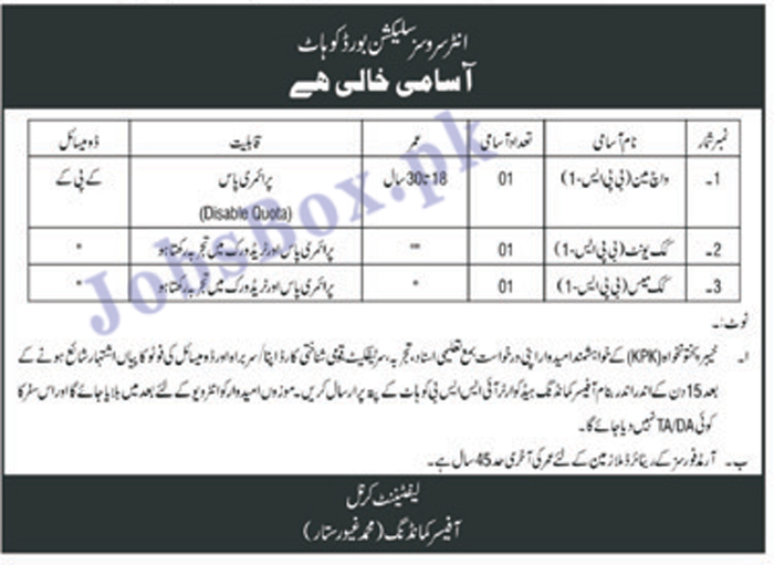 Pak Army Inter Services Selection Board Kohat Jobs 2021