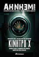 https://www.culture21century.gr/2020/03/kinhtro-x-toy-stefan-ahnhem-book-review.html