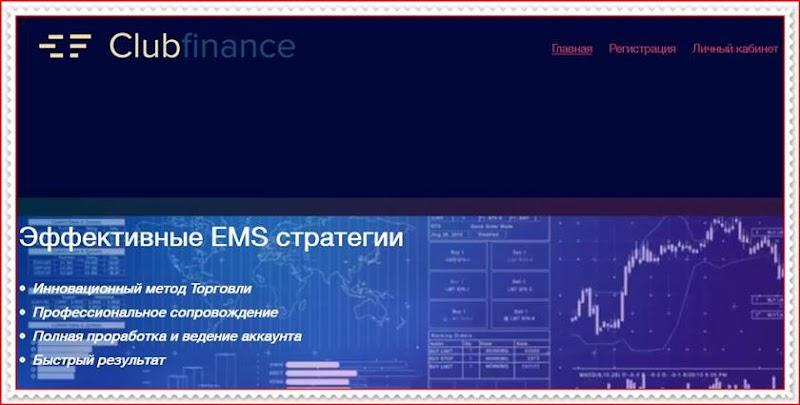 Мошеннический сайт clubfinancekz.com – Отзывы? Компания ClubFinance мошенники! Информация
