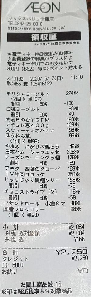 マックスバリュ 世羅店 2020/6/7 のレシート