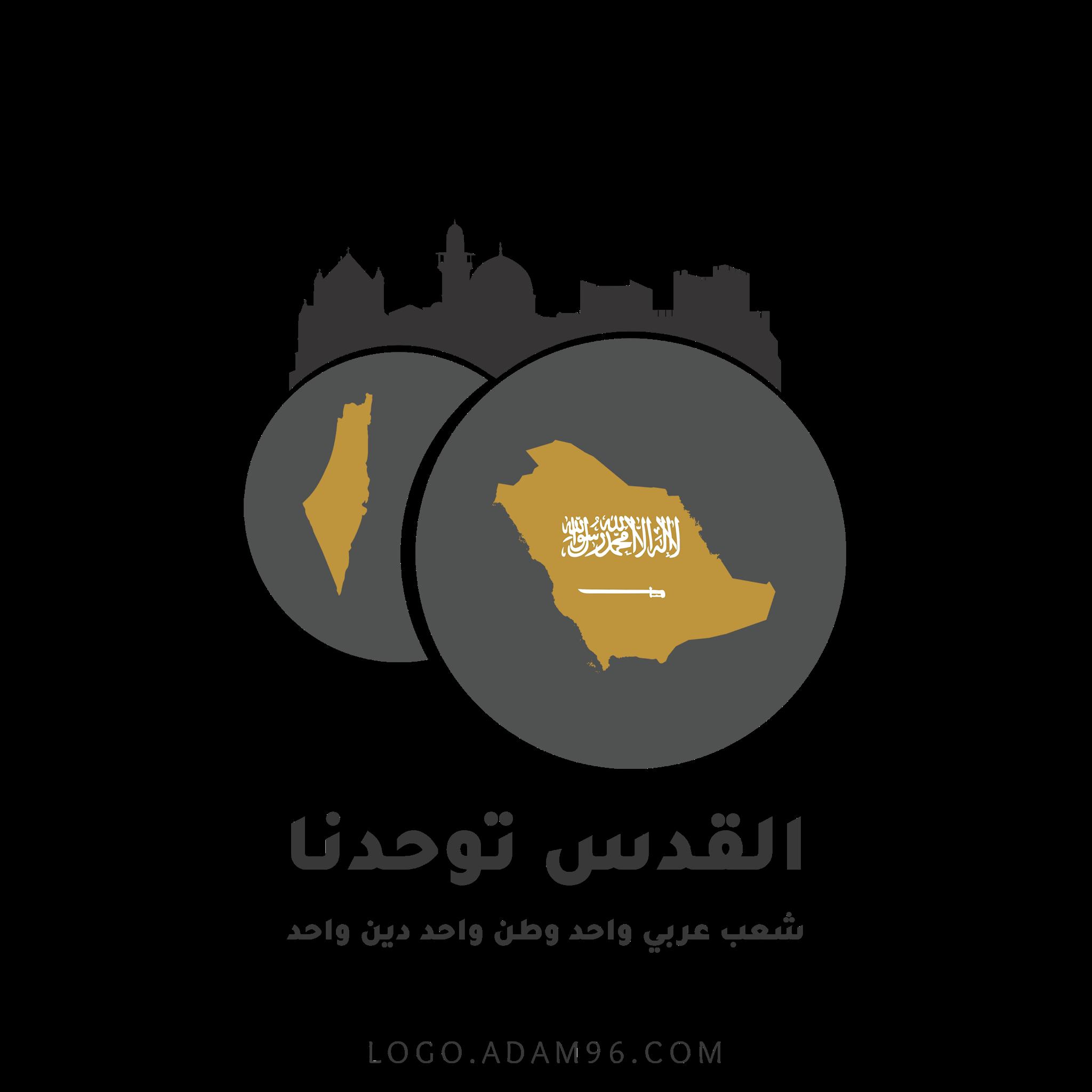 تحميل شعار القدس توحدنا السعودية وفلسطين لوجو السعودية مع فلسطين PNG