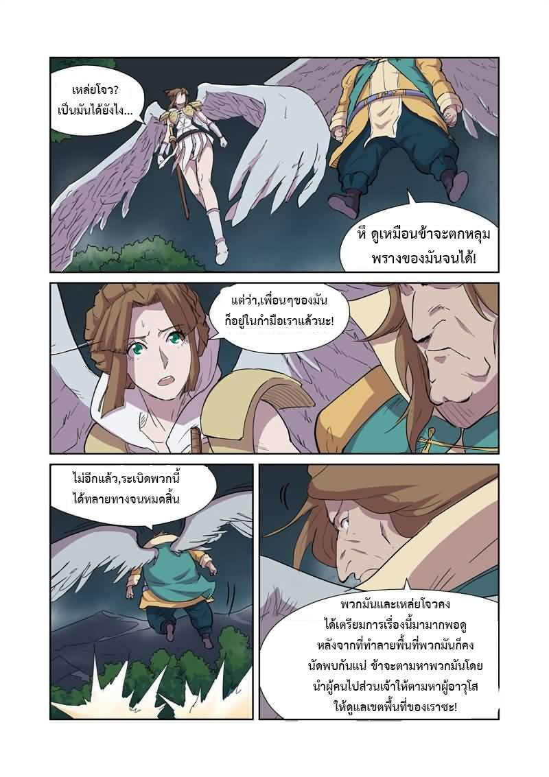 Tales of Demons and Gods ตอนที่ 169.5 หน้า 2