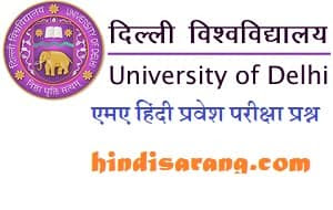 du-ma-hindi-entrance-exam-question-paper-2018