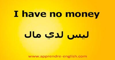 I have no money    ليس لدي مال