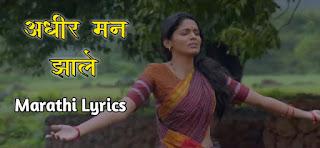 Lyrics Of Adhir Man Zale