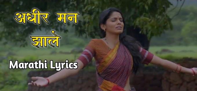Adhir Man Zale Lyrics | Ajay-Atul | Gajendra Ahire | PDF Download