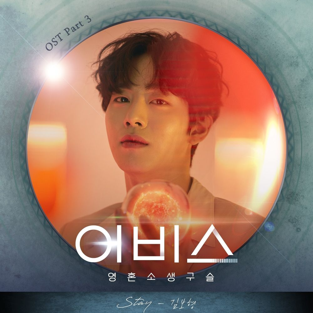 Kim Bo Hyung  – abyss OST Part 3