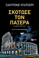 http://www.culture21century.gr/2017/10/skotwse-ton-patera-toy-sandrone-dazieri-book-review.html