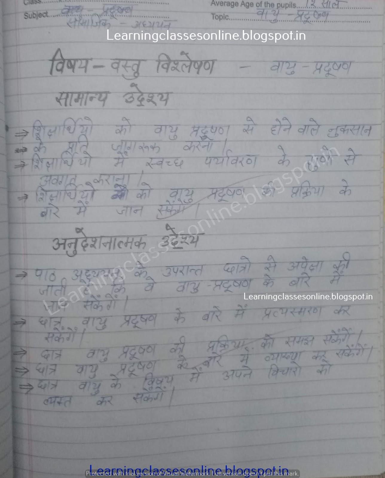 Social Studies / Science Lesson Plan in Hindi on वायु प्रदूषण