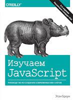 книга Этана Брауна «Изучаем JavaScript: руководство по созданию современных веб-сайтов»