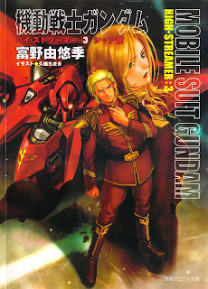 [Novel] 機動戦士ガンダム・ハイ・ストリーマー 第01 03巻 [Mobile Suit Gundam: Char's Counterattack Vol 01 03], manga, download, free