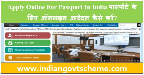 Apply Online for Passport in India