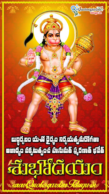 Subhodayam Telugu Greetings Images-Lord Hanuman Blessings On Tuesday With Slokas For Whatsapp Status