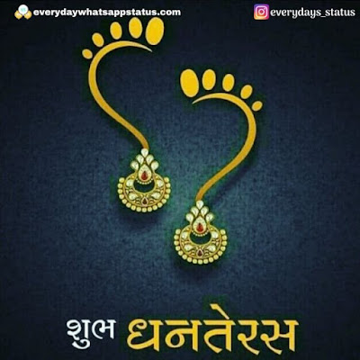 dhanteras 2018 images   Everyday Whatsapp Status   Best 70+ Happy Dhanteras Images HD Wishing Photos