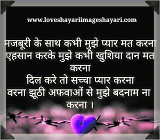 Best meri adhuri mohabbat shayari image.