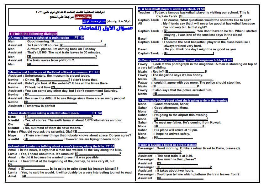 اقوى مراجعة ليلة الامتحان لغة انجليزية ثالثة اعدادى ترم ثاني 2021 مستر محمد فوزي 1