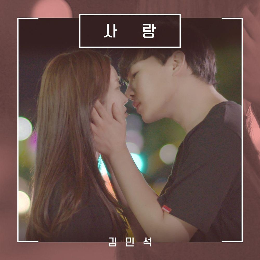 Kim Min Seok – 사랑 – 사물사답 #4 – Single