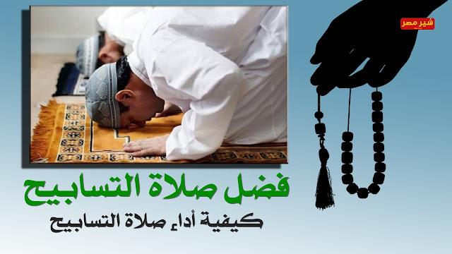 3 أسباب مميزة لصلاة التسابيح