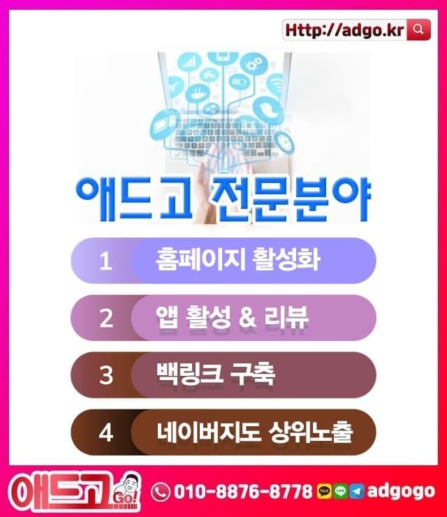김포온라인맞춤형광고