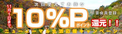 リンプロジェクト直営ウェブショップにて11月1日まで10%ポイント還元。